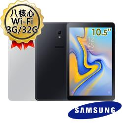 ◎10.5吋|八核心|◎3G RAM|32G|◎Android|Wi-Fi品牌:Samsung三星系列:GalaxyTabA(2018,10.5