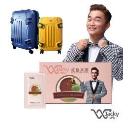 JACKY WU 紅藜果膠30入 贈RUNNING GOODS JACKY W系列旅行箱 20吋+24吋 兩入組