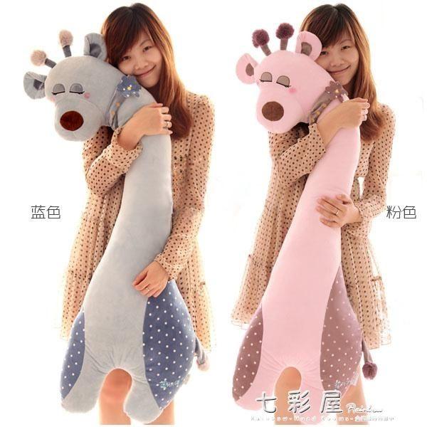 長頸鹿安睡鹿1.1米大號長條男友睡鹿抱枕睡覺枕頭毛絨玩具 檸檬衣舍