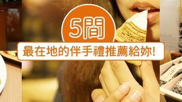 台南伴手禮   5間最在地的伴手禮推薦給妳,台南的好物都在這裡!