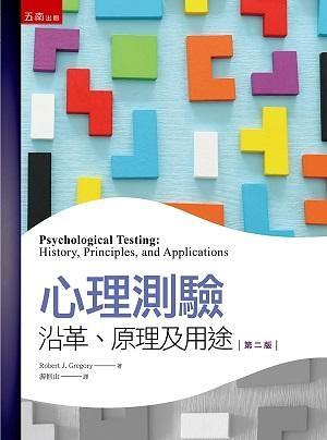 心理測驗:沿革、原理及用途
