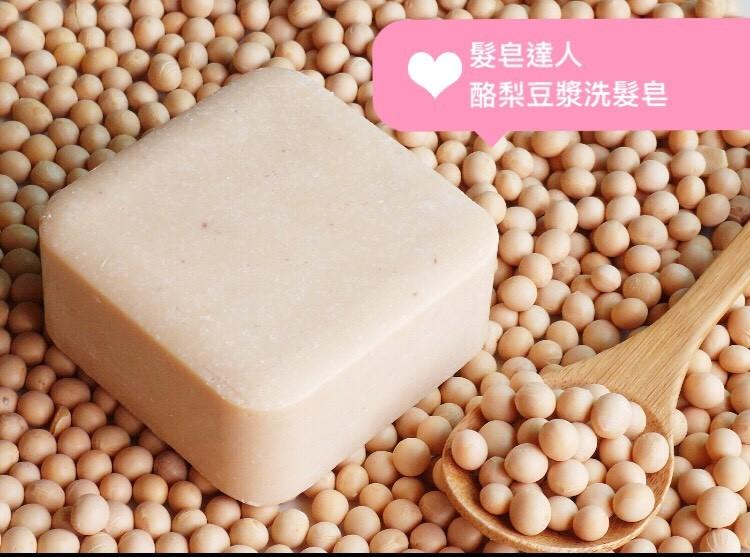【髮皂達人】酪梨豆漿洗髮皂 手工皂 黏 好洗 好沖 油頭洗髮皂 懶人必備 肥皂