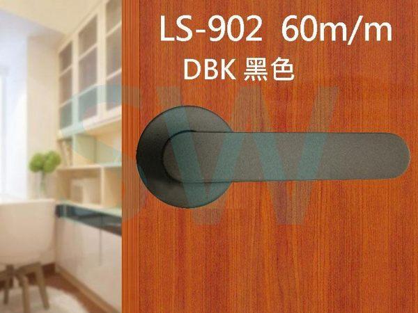 LS-902 DBK日規水平鎖60mm 黑色 小套盤 木門 水平把手把手鎖 房門鎖 通道鎖 客廳鎖 辦公室 門鎖
