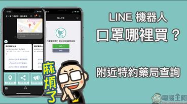 口罩哪裡買 LINE 機器人 :透過 LINE 輕鬆找尋附近的健保特約藥局!