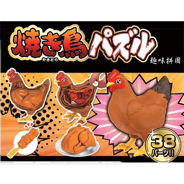 ◆尺寸約7.6x5.8x9cm ◆將38塊部位的配件組合後,可愛的雞就完成了! ※本產品不能食用