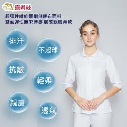 喜樂絲 彈性健康布護士服✦立領 ✦白色七分袖上衣✦(S~XL)✦8N70702