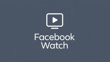 據傳 Facebook 與音樂公司尋求合作,將在 Watch 導入授權音樂 MV