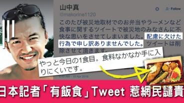 日本記者「有飯食」Tweet惹網民譴責