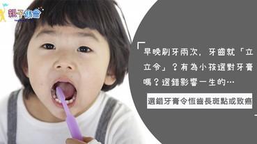 兒童牙膏有選對嗎?選錯牙膏會令恆齒長斑點,甚至致癌!想要「立立令」牙齒就要留意啦!