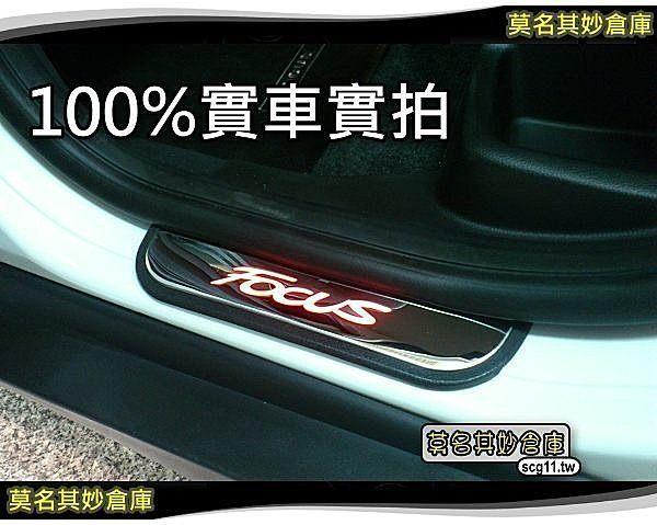 莫名其妙倉庫【FS004 LED迎賓踏板】福特Ford 12~13 Focus MK3 4D 5D藍光冷光橘光虹光