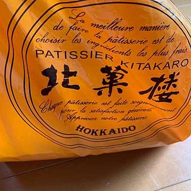 京王百貨店 新宿店のundefinedに実際訪問訪問したユーザーunknownさんが新しく投稿した新着口コミの写真