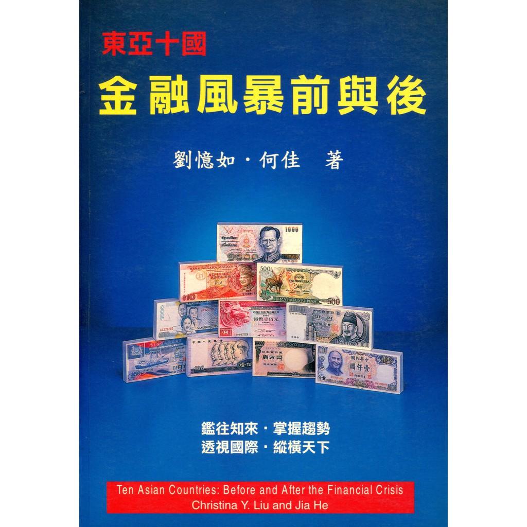 【華泰文化】劉憶如/東亞十國--金融風暴前與後 初版 9789579796811