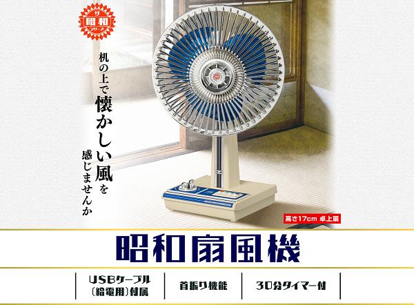 昭和風電風扇