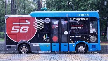 台北 5G 自駕巴士開放民眾試乘,採預約制、全線覆蓋遠傳 5G 網路