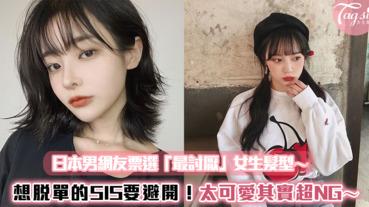 想脫單的SIS要避開!日本男網友票選「最討厭」女生髮型~太可愛其實超NG!