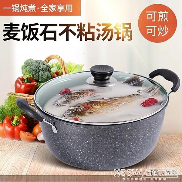 麥飯石湯鍋不粘鍋家用燃氣電磁爐通用煮鍋拉面鍋雙耳熬湯鍋