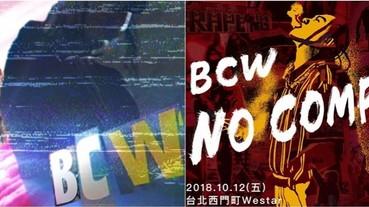 【What's up Hyper Vol.8】BCW 宣傳新專輯《 NO COMPLY》暢談美國近期「嘻哈牛肉」事件