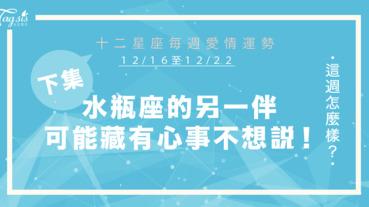 【12/16-12/22】十二星座每週愛情運勢 (下集) ~水瓶座的另一伴可能藏有心事,不想說出口!