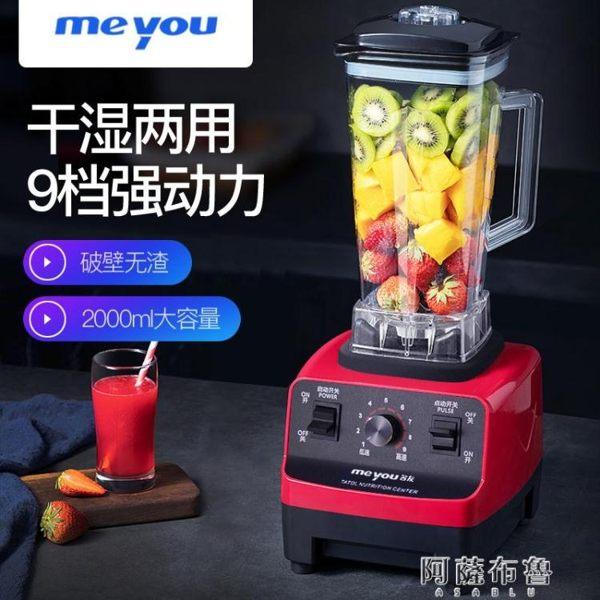 刨冰機 名友沙冰機商用奶茶店豆漿奶蓋打冰沙刨碎冰機榨汁家用破壁料理機 mks阿薩布魯