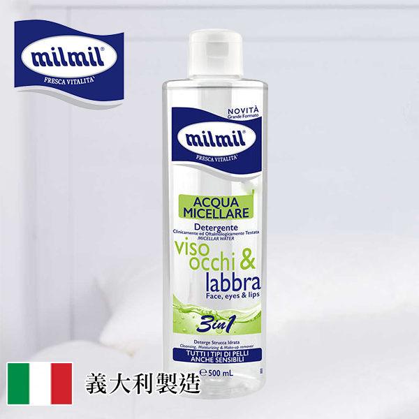 義大利 milmil 三合一卸妝保濕潔顏爽膚水 500ml 卸妝水【PQ 美妝】