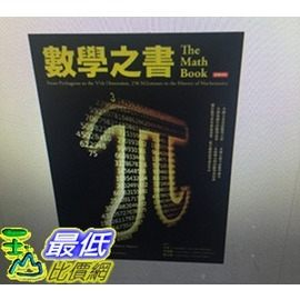 [COSCO代購] 工程、物理、數學、醫學、心理、生物、太空之書 (全系列共7冊) _W113957