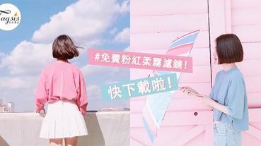 不只是粉紅濾鏡,還要加柔霧感!免費APP趕快下載,營造夏日浪漫氛圍!
