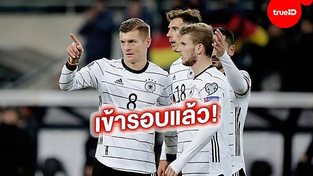 ได้ไปต่อ! เยอรมนี ถล่ม เบลารุส 4-0 การันตีตั๋วไปเล่น ยูโร 2020 รอบสุดท้ายอีกทีม