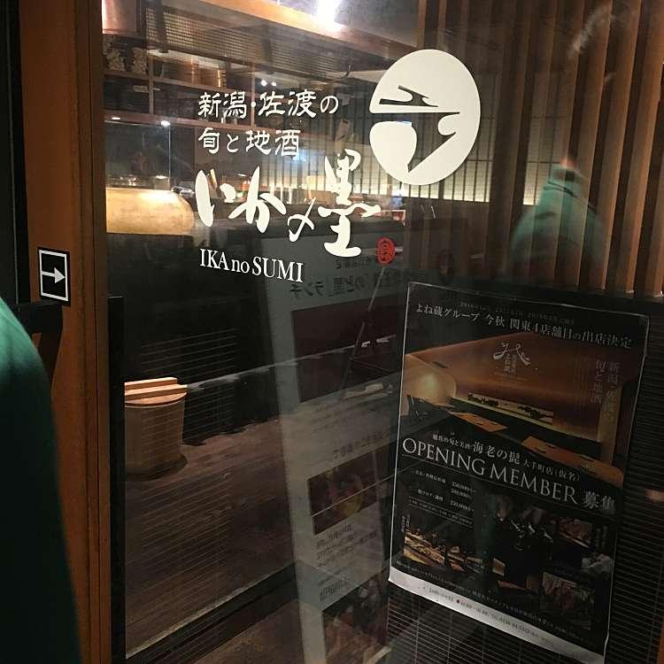 実際訪問したユーザーが直接撮影して投稿した代々木居酒屋いかの墨 新宿南口店の写真