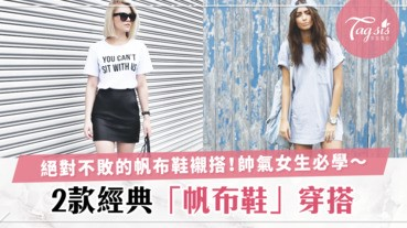 不論什麼季節都流行的帆布鞋!2款經典「帆布鞋」襯法~ 女生必學!