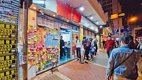 ■有關食店在旺角的分店招牌被紅紙遮蓋。