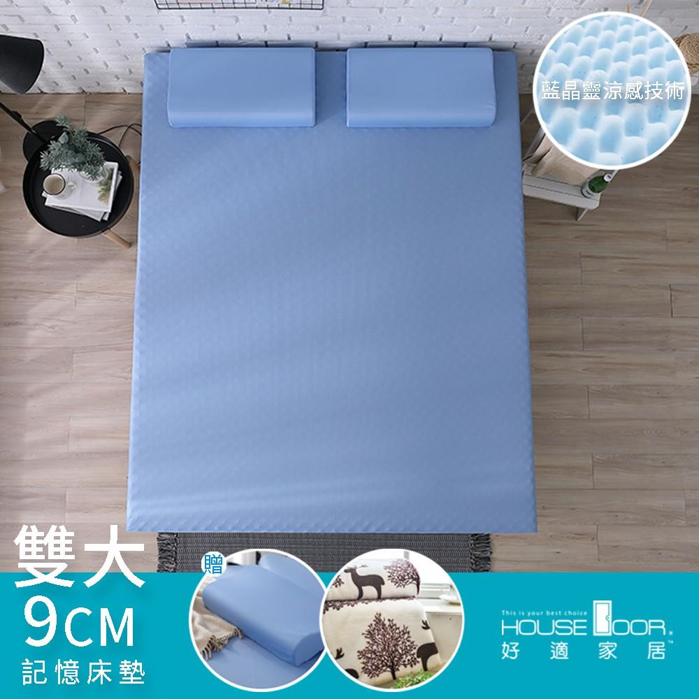 【House Door 好適家居】日本大和抗菌布-波浪藍晶靈記憶床墊 9公分厚-雙大6尺-贈工學枕+個人毯