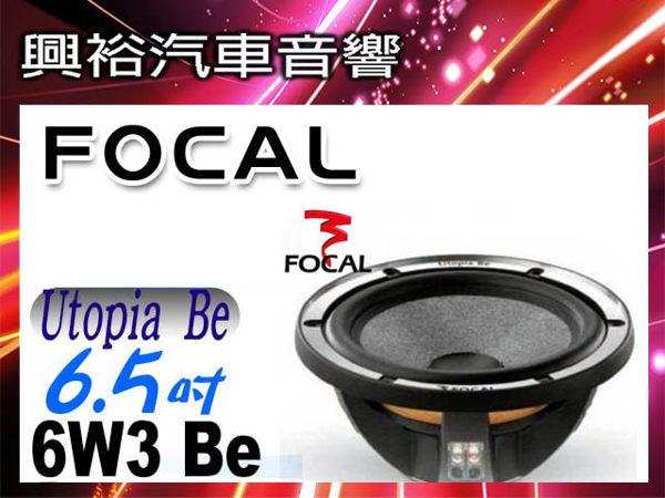 【FOCAL】6.5吋車用喇叭6W3Be*Utopia Be法國原裝正公司貨