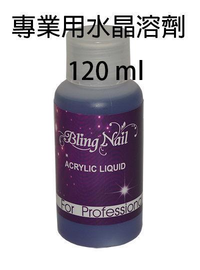水晶指甲用溶劑,美甲師或美甲學生製作水晶指甲時使用