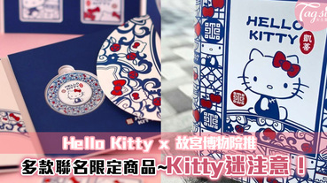 Hello Kitty x 故宮博物院推聯名商品~身穿青花瓷旗袍的Kitty氣質爆表