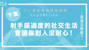 【01/20-01/26】十二星座每週愛情運勢 (下集) ~射手座過度的社交生活會讓你對人沒耐心!