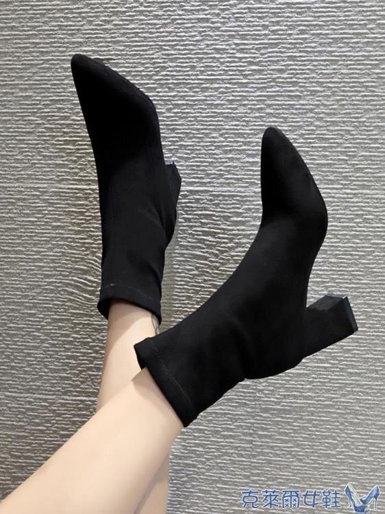 靴子 短靴女春秋單靴新款百搭尖頭粗跟黑色絨面高跟襪靴瘦瘦彈力靴 免運