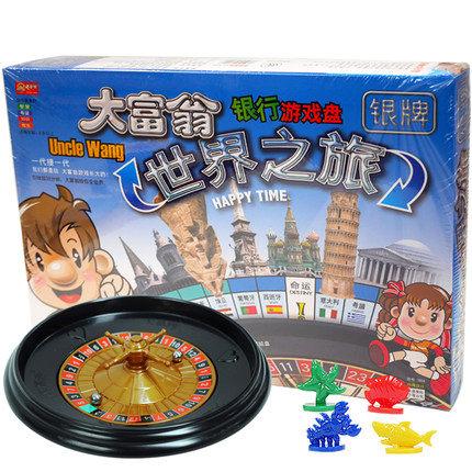 大富翁遊戲棋 中國兒童小學生銀行地產大亨系列正版桌遊世界之旅