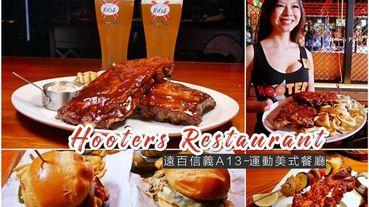 [台北] 遠百信義A13宵夜.聚餐.看夜景的好所在~HOOTERS restaurant 信義店