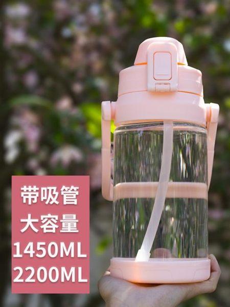 全館85折大容量吸管杯夏天水杯健身可愛便攜杯子2000ml超大1000ml運動水壺