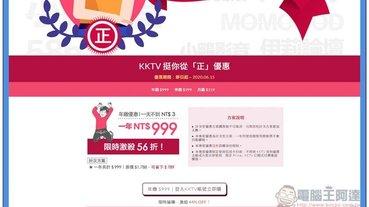KKTV 推出 56 折超殺優惠,每天不到 3 元就能觀看高畫質正版日韓劇、動漫、電影、綜藝節目