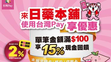 日藥本舖台灣Pay 享15%現金回饋
