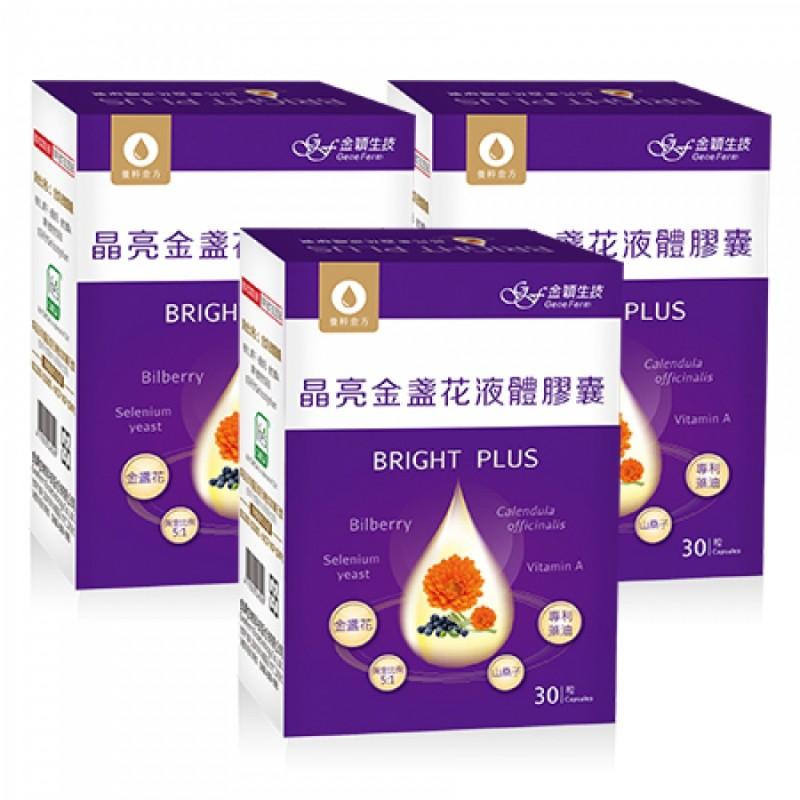 金穎生技 晶亮金盞花葉黃素蝦紅素升級版-素食膠囊(30粒)X3盒