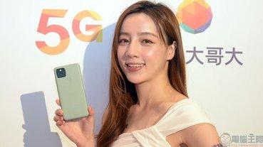 台灣大即日獨家開賣 Pixel 5 與 Nest Audio,上市加碼活動開跑