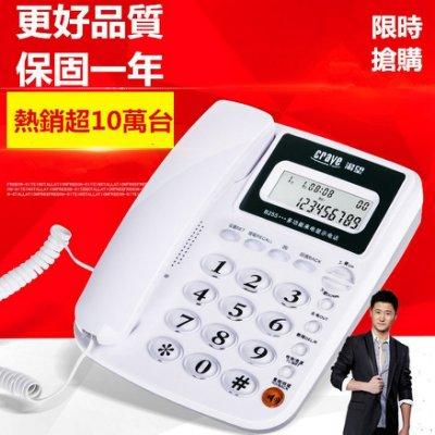 【明宇科技】電話機 座機 固定電話 家用有線電話 來電顯示 室內電話機 免電池 辦公家用 渴望 B118
