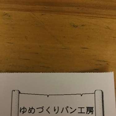 ゆめづくりパン工房 相模大野店のundefinedに実際訪問訪問したユーザーunknownさんが新しく投稿した新着口コミの写真