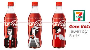 可樂迷必收!可口可樂推出10款「台灣城市瓶」,台北潮、台南饕超接地氣,全收藏了啦!