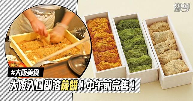【大阪美食】大人氣和菓子中午前完售!大阪入口即溶蕨餅「和菓子 isshin」