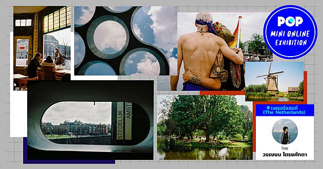 POP Mini Online Exhibition: เนเธอร์แลนด์ (The Netherlands) โดย จูน-วรรษมน ไตรยศักดา