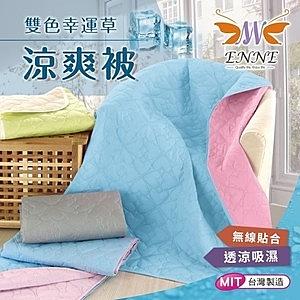 表布以吸濕排汗藥劑處理,材質柔順、透氣舒適不悶,可當涼被、冷氣被、車用毯