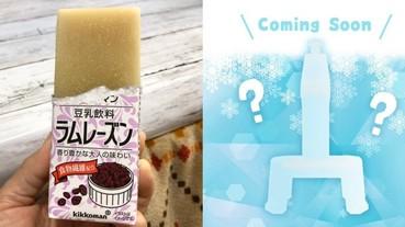 自己在家做雪花冰!日本推出「豆乳專用刨冰機」 還有巨峰葡萄、紅豆等新口味豆乳隨你加